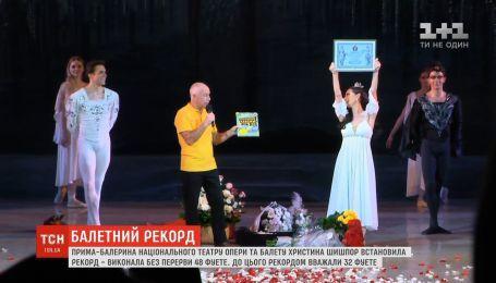 Балетний рекорд: українська прима-балерина зробила 48 повних обертів на пуантах