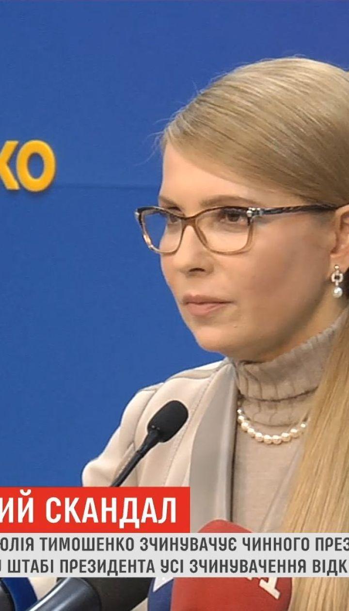 Юлия Тимошенко обвиняет действующего президента в попытках влиять на результаты выборов