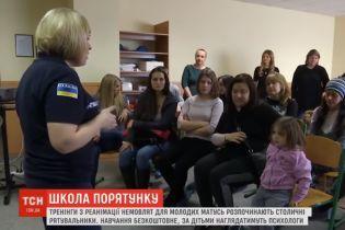 У Києві молодих матусь почали вчити реанімувати немовлят