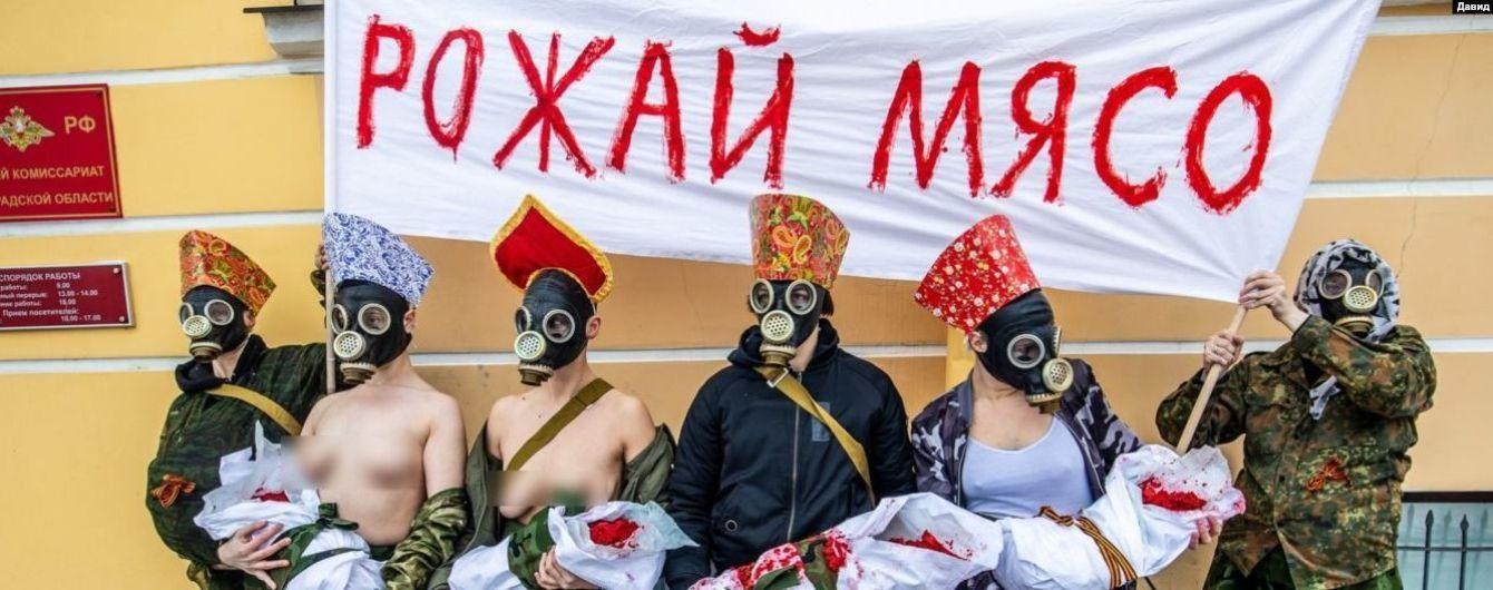 Рожай мясо. В Петербурге устроили акцию протеста под военкоматом к 23 февраля