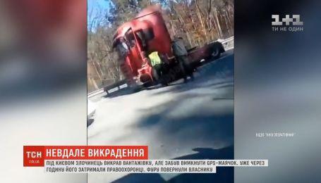 Під Києвом злочинець викрав вантажівку, але забув вимкнути GPS-маячок