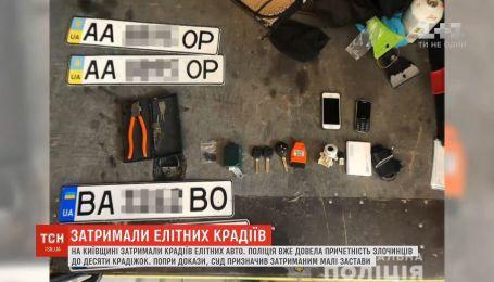 В Киевской области полиция задержала воров элитных авто