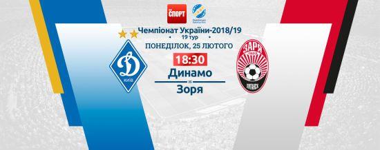 Динамо - Зоря - 3:0. Відео онлайн-трансляція матчу УПЛ