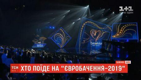 """Украина выбирает артиста, который поедет на """"Евровидение-2019"""" в Тель-Авив"""