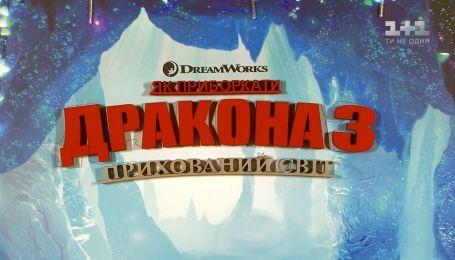 """Премьера мультфильма """"Как приручить дракона 3"""" и интервью с актерами """"Дизель Шоу"""""""