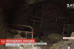 На Тернопільщині комунальники знайшли під землею повністю облаштовану спальню