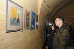 У Києві відкрили благодійну виставку на підтримку полонених українських моряків