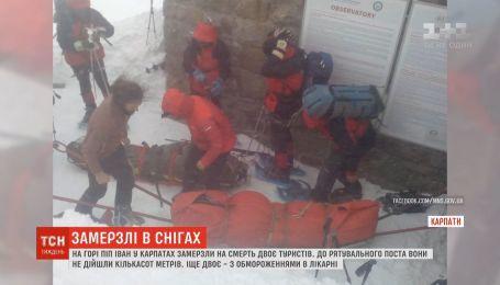 Новые жертвы снега и гор: в Карпатах замерзли насмерть двое туристов