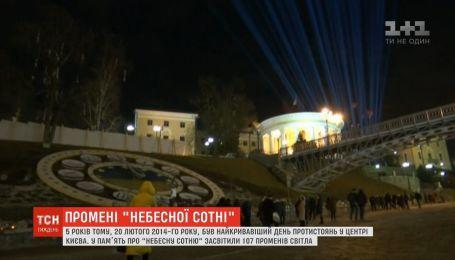 Промені світла і сотні запалених свічок: українці вшанували пам'ять Героїв Небесної сотні