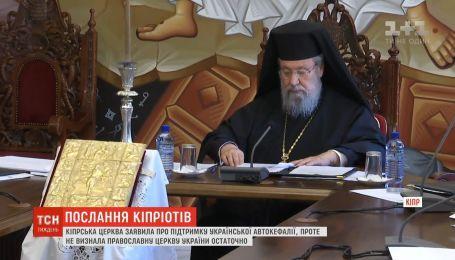 Кипрская церковь заявила о поддержке украинской автокефалии и раскритиковала россиян