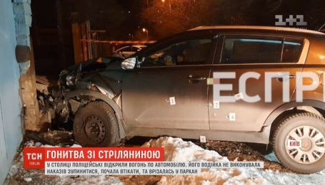 У столиці поліцейські відкрили вогонь по авто, аби його зупинити