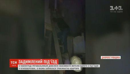 Выносили на носилках и спускали из окон: 10 человек спасли во время пожара в Днепропетровской области