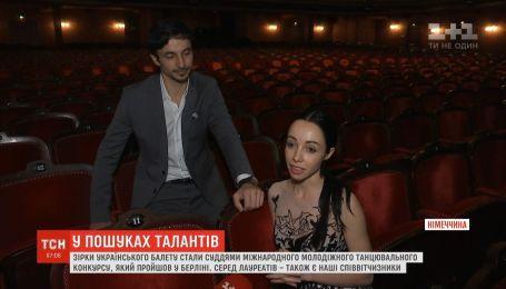 Звезды украинского балета стали судьями танцевального конкурса, который состоялся в Берлине