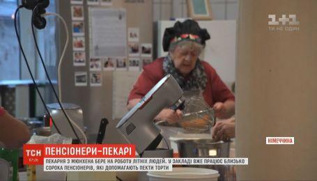 Шукаємо пенсіонерів: мюнхенська пекарня бере на роботу виключно людей віком 60+