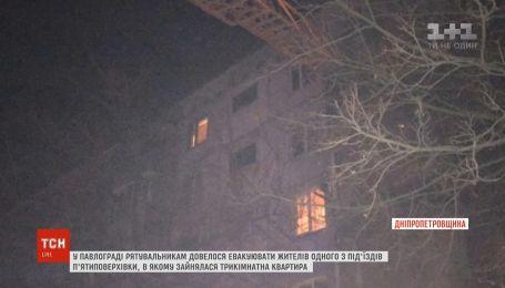 В Павлограде спасателям пришлось эвакуировать жителей пятиэтажки, где загорелась квартира