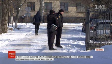 В Одесской области корью заболели почти половина служащих райотдела