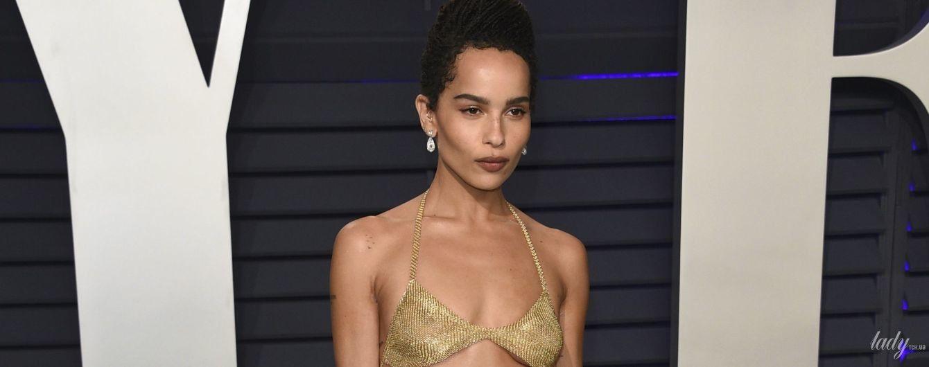А зачем платье: Зои Кравиц надела на вечеринку Vanity Fair прозрачный золотой лифчик