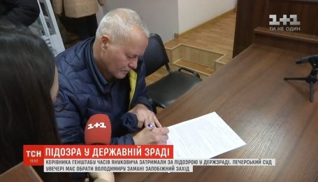 Керівника Генштабу часів Януковича затримали за підозрою у держзраді