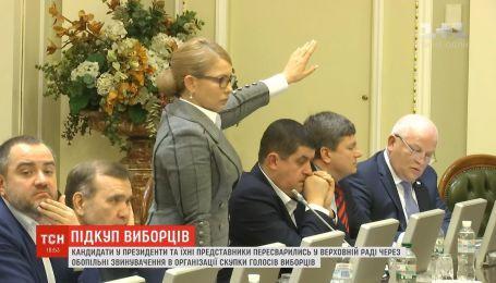 Герасимов и Тимошенко обвинили друг друга в организации скупки голосов избирателей