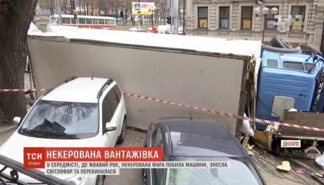 Некерована фура у Дніпрі побила машини, знесла світлофор і перекинулася
