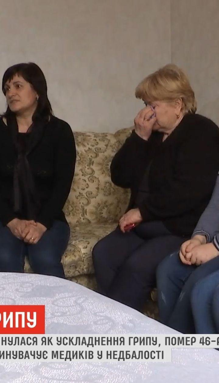 На Львовщине от осложнений гриппа умер 46-летний мужчина