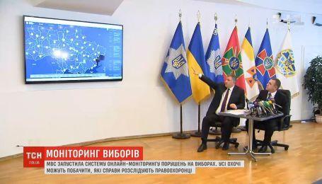 МВС запустила систему онлайн-моніторингу порушень на виборах