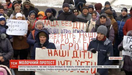 """На Полтавщині страйкують колишні працівникі підприємства """"Гадячсир"""""""