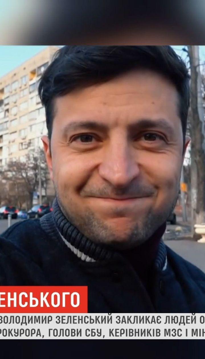 Зеленский призвал избирателей самостоятельно выбрать кандидатов на ключевые должности