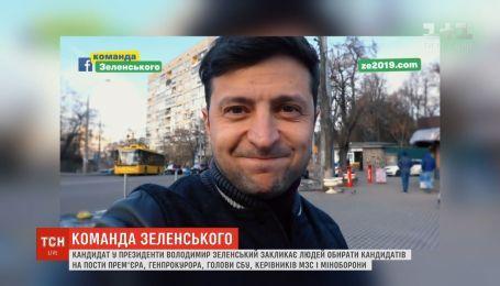 Зеленський закликав виборців самостійно обрати кандидатів на ключові посади