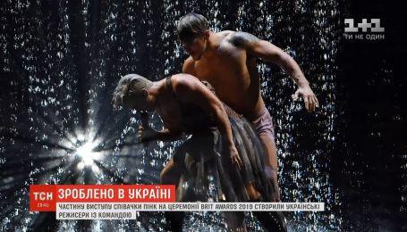Украинские режиссеры приняли участие в постановке номера для певицы Pink на Brit Awards
