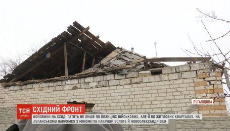 На Луганщине боевики стреляли по жилым кварталам Золотого и Новоалександровки