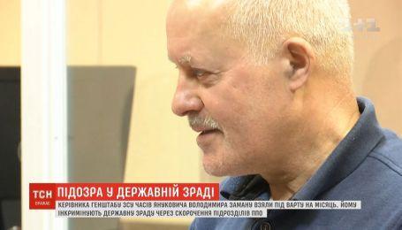 Керівника Генштабу ЗСУ часів Януковича взяли під варту на місяць