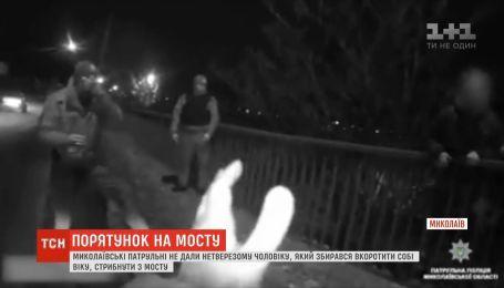 Миколаївські патрульні не дали чоловіку вкоротити собі віку на мосту