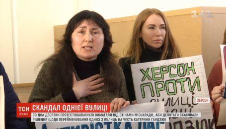 Десятки людей вимагали скасувати рішення щодо перейменування вулиці на честь Катерини Гандзюк