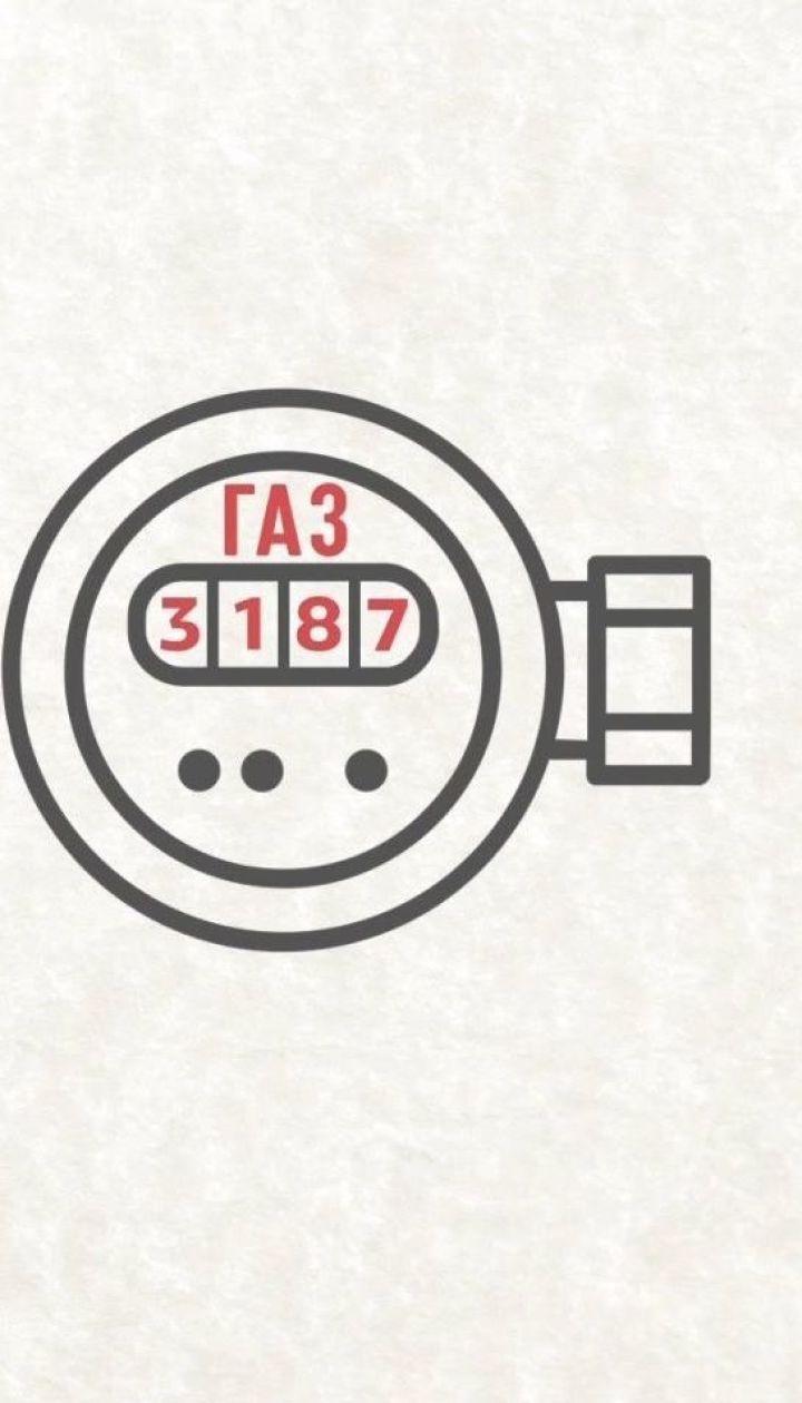 Що потрібно зробити, щоб безкоштовно отримати газовий лічильник - Ваш адвокат