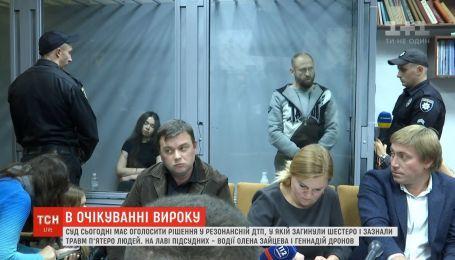 Прокуратура просит по 10 лет тюрьмы для Зайцевой и Дронова