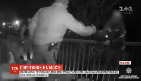 У Миколаєві патрульні врятували чоловіка від самогубства