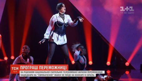 MARUV не поедет на Евровидение, потому что не готова выступать с политическими лозунгами