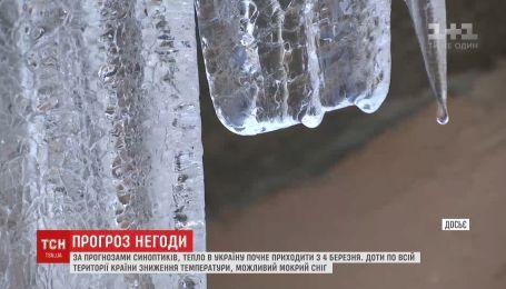 Тепло в Україну почне приходити з перших чисел березня