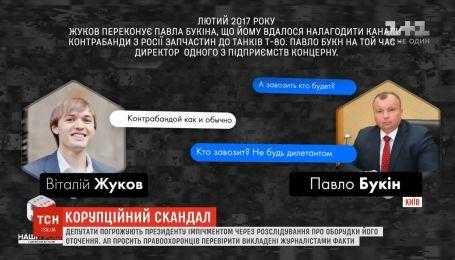 Депутати погрожують президенту імпічментом через розслідування про оборудки його оточення
