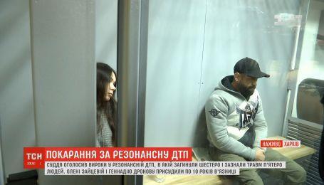 В Харькове суд объявил приговор Елене Зайцевой и Геннадию Дронову