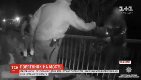Николаевские патрульные спасли мужчину, который собирался покончить жизнь самоубийством