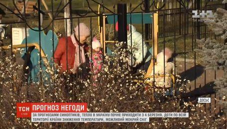 За прогнозами синоптиків, тепло в Україну почне приходити на початку березня