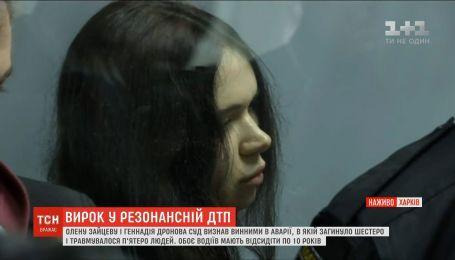 По 10 лет лишения свободы: суд объявил приговор Зайцевой и Дронову