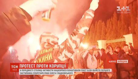 Активисты Нацкорпуса пикетируют семейное подворье Олега Гладковского