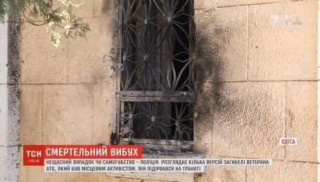 В Одессе от взрыва гранаты погиб ветеран АТО