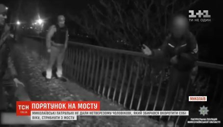 Полиция Николаева спасла мужчину, который пытался спрыгнуть с моста