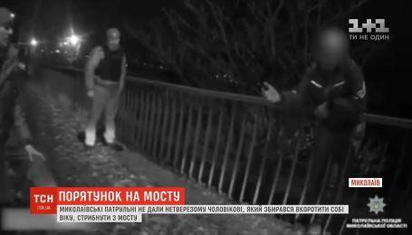 Поліція Миколаєва врятувала чоловіка, який намагався зістрибнути з моста