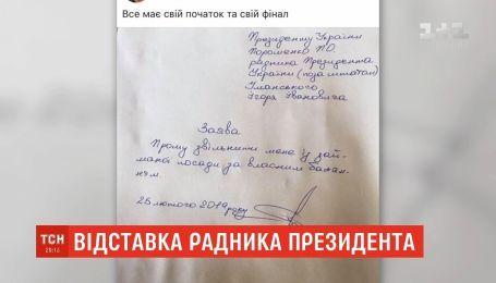 Советник президента Игорь Уманский подал заявление на увольнение