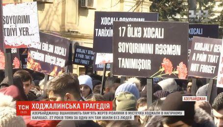 Азербайджанці вшановують пам'ять жертв різанини в містечку Ходжали